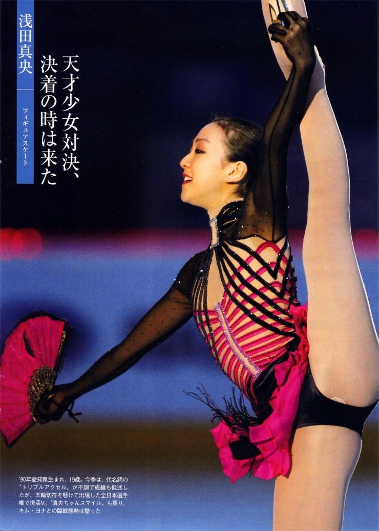 スケートで大開脚してる浅田真央