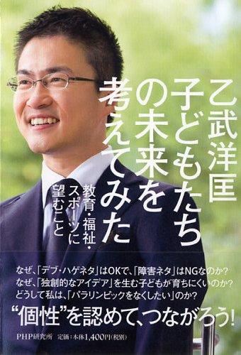 乙武洋匡の本「子どもたちの未来を考えてみた」