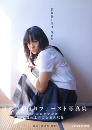 貫地谷しほり写真集「二十歳」(DVD付)