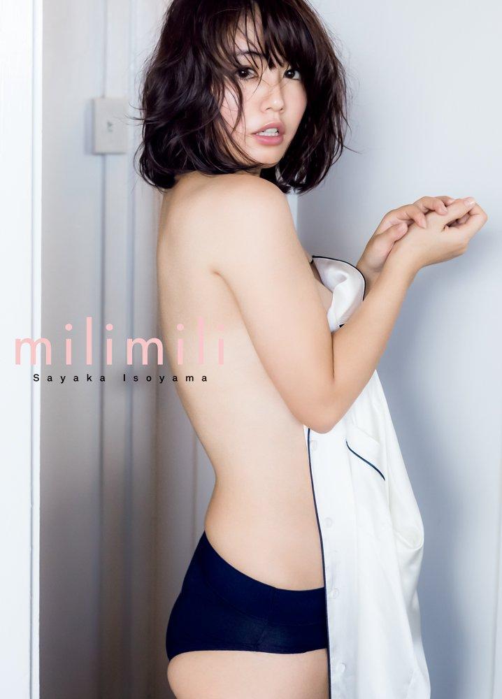 磯山さやか デビュー15周年記念写真集『 milimili 』