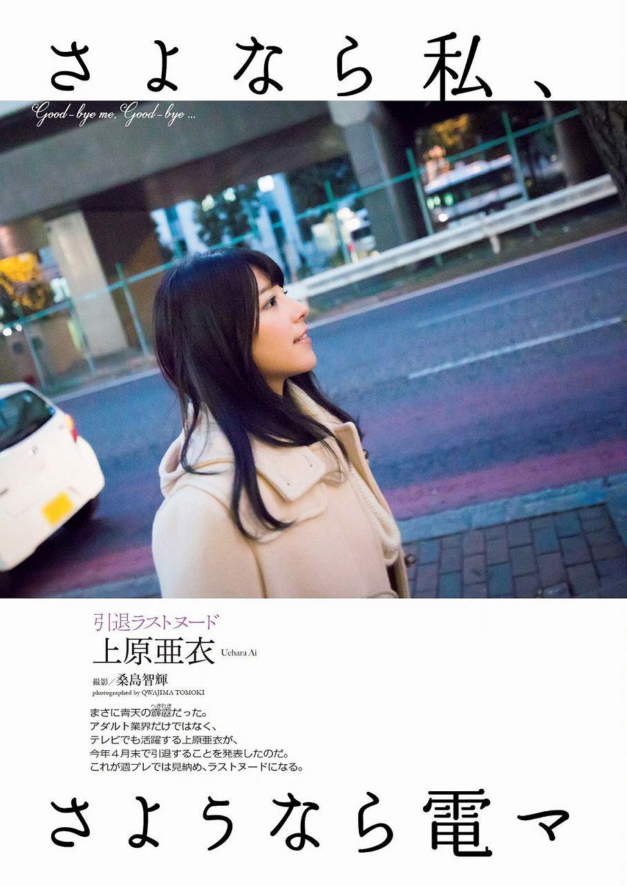 「週刊プレイボーイ 2016年 2/22 号」上原亜衣の引退ラストヌード