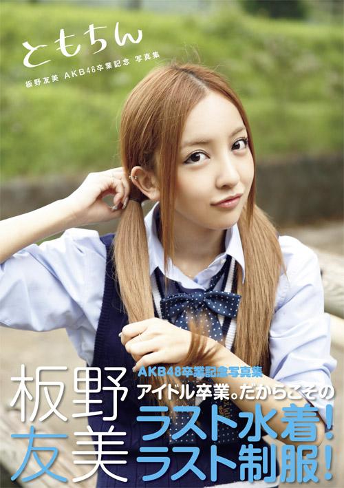 板野友美 AKB48卒業記念写真集「ともちん」