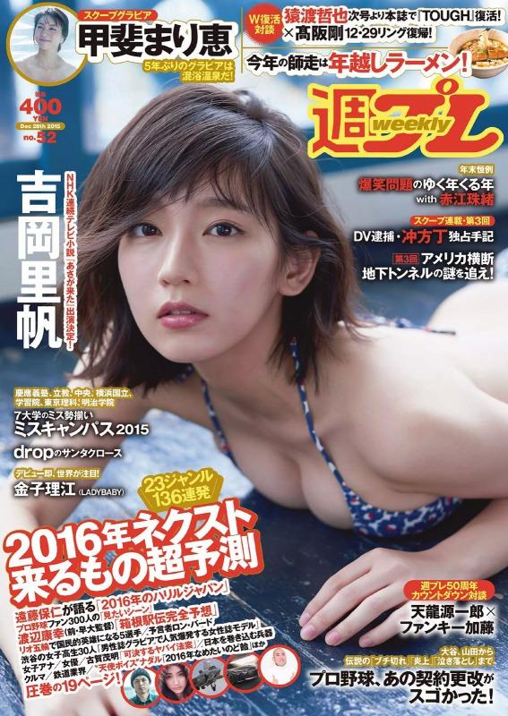 「週刊プレイボーイ 2015年 12/28 号」表紙の吉岡里帆