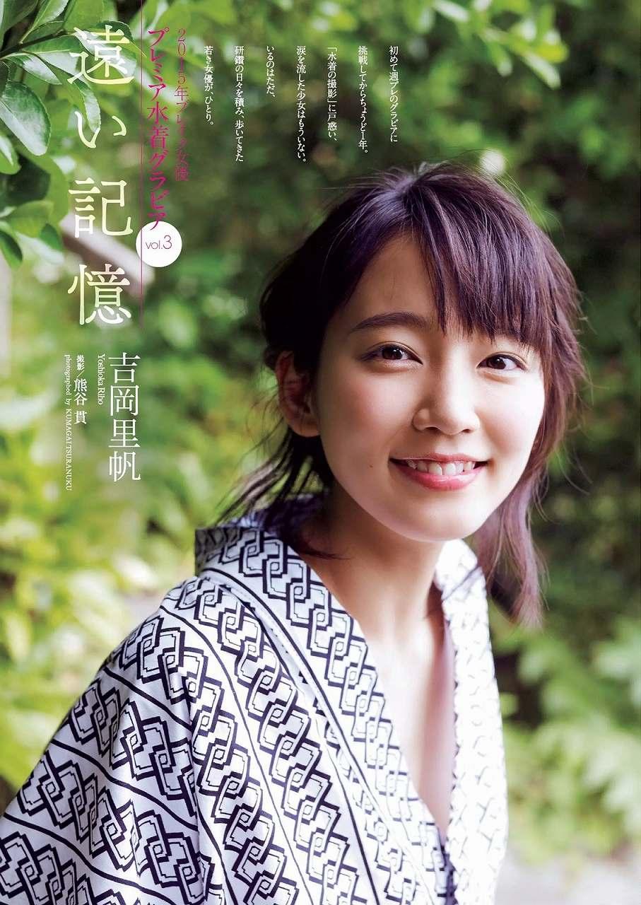 「週刊プレイボーイ 2015 No.24」吉岡里帆の浴衣グラビア
