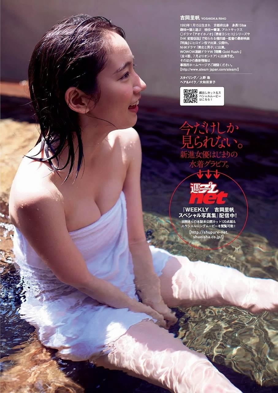 「週刊プレイボーイ 2015 No.24」吉岡里帆のバスタオル入浴グラビア