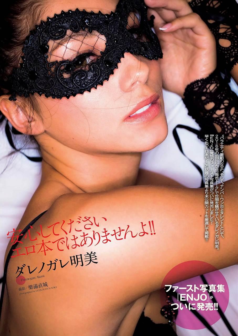 「週刊プレイボーイ  2016 No.6」ダレノガレ明美のグラビア