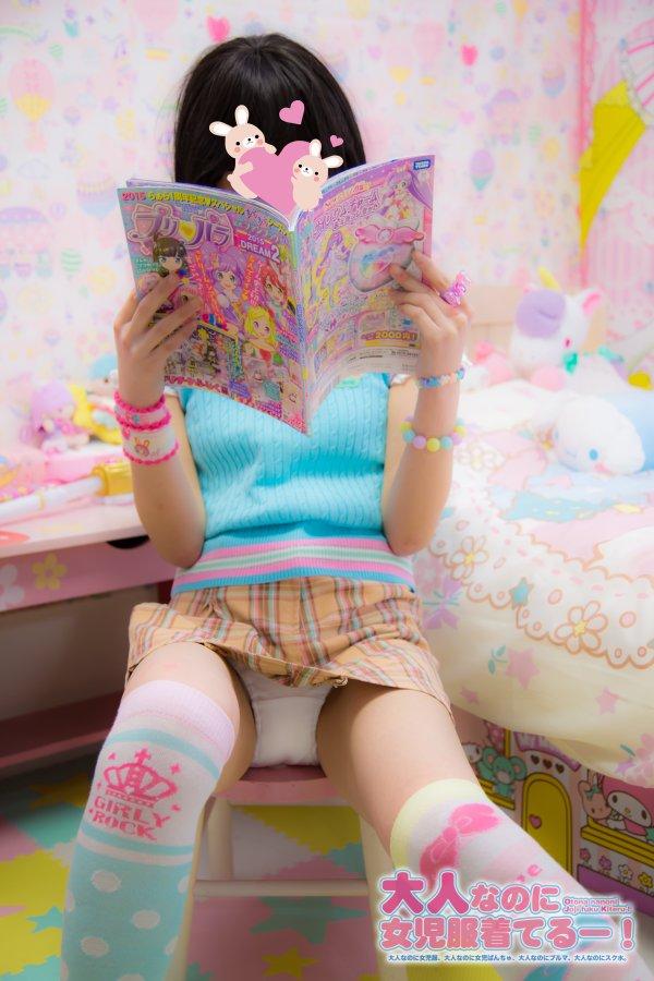大人なのに女児服を着てパンチラしてる合法ロリコスプレ