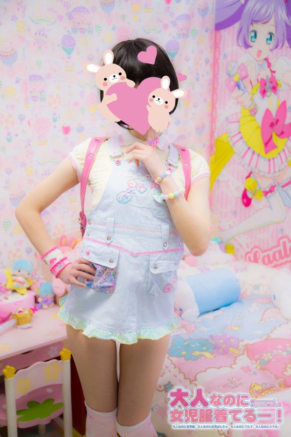 大人が女児服を着た合法ロリコスプレ