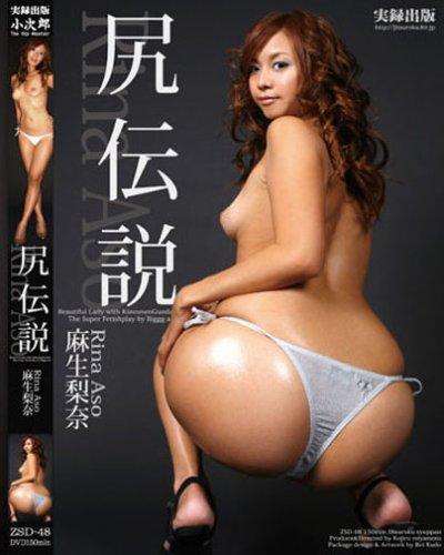 麻生梨奈のAV「尻伝説」