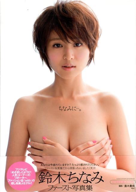 鈴木ちなみファースト写真集『ちなみに・・・。』