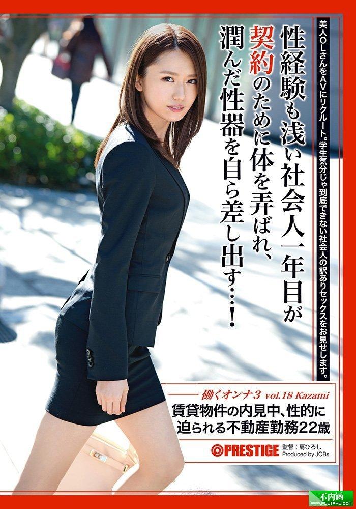 KazamiのAV「働くオンナ3 vol.18」