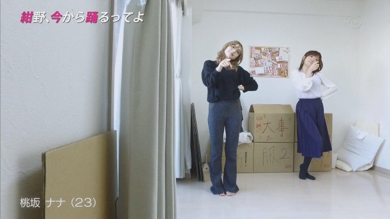 テレ東「紺野、今から踊るってよ」、紺野あさ美アナのニット着衣巨乳