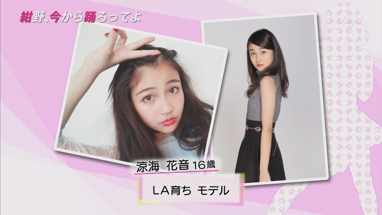 テレ東「紺野、今から踊るってよ」に出演した16歳モデルの涼海花音