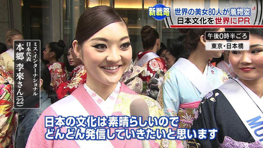 ミス・インターナショナル2014日本代表の本郷李來