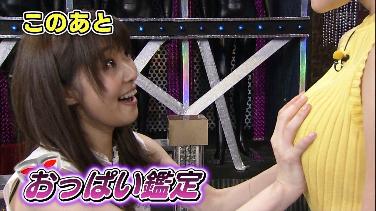 日テレ「有吉反省会」で筧美和子のおっぱいを触っておっぱい鑑定をする指原莉乃