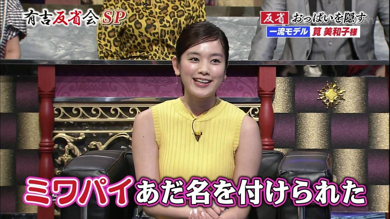 日テレ「有吉反省会」でおっぱいのコンプレックスを語る筧美和子