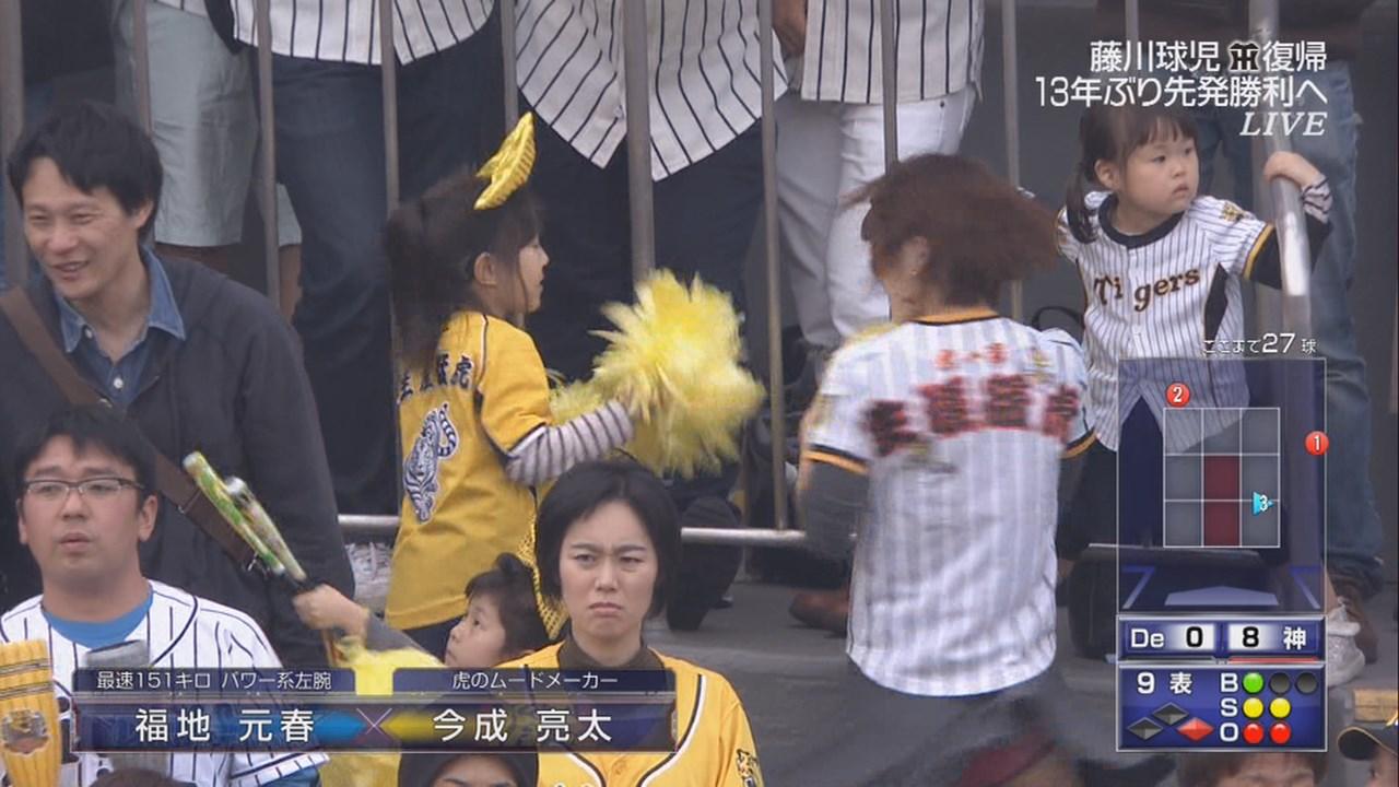 阪神戦の野球中継、阪神ファンの女の子のパンチラ