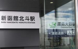 oshimaono shinhakodate