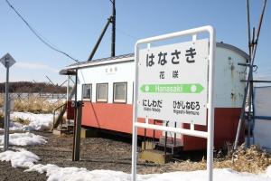 hanasaki_station.jpg