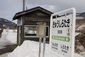 kyusirataki_station.jpg