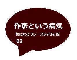 02作家という病気