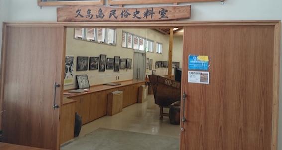 久高島民俗資料室
