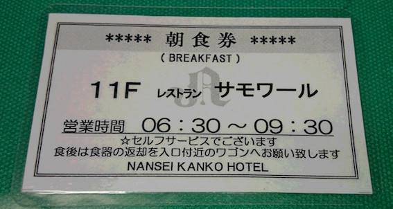 朝食券チケット