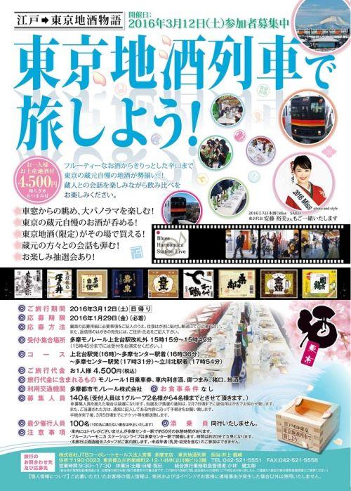 280104jizake-thumb-autox907-656.jpg