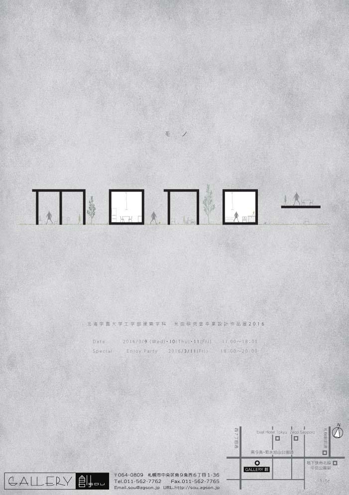 ギャラリー創のポスター2
