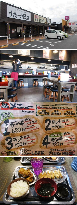 aうたづ餃子IMG_2575