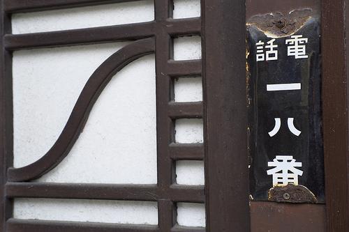 鎌倉江ノ電001-2