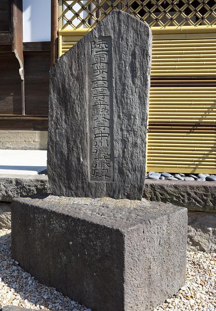 本所戦災地蔵尊002法恩寺
