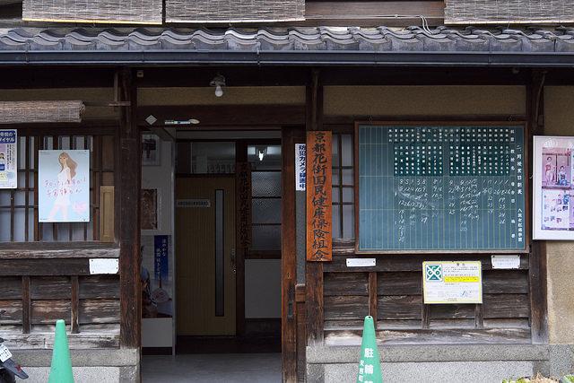 京のかたち008祇園健保組合