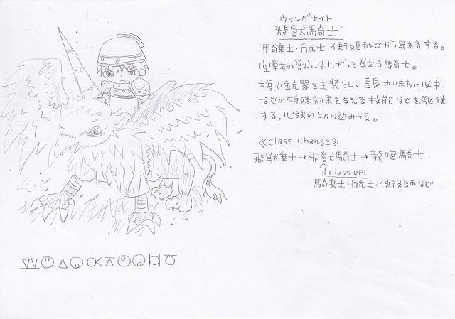 兵種夢想(52b)