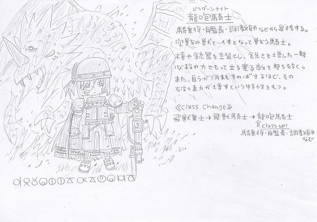 兵種夢想(52c)