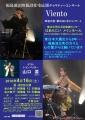 2016年4月16日コンサートフライヤー3-2