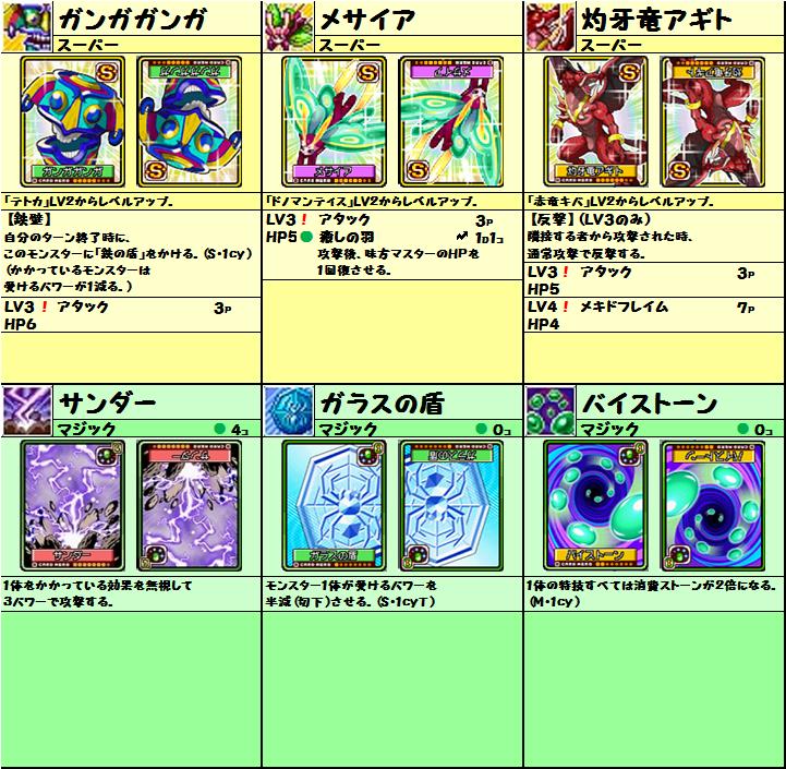 cardlist20160131_c1.png