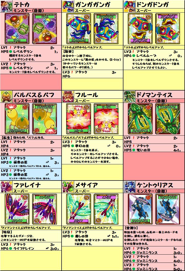 cardlist20160313_03.png