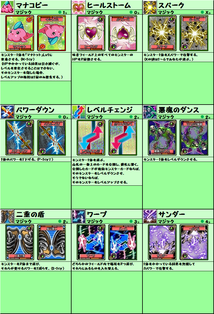cardlist20160313_12.png