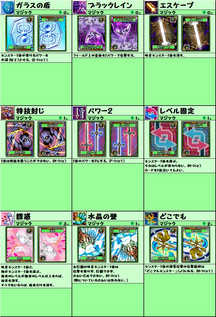 cardlist20160313_13.png