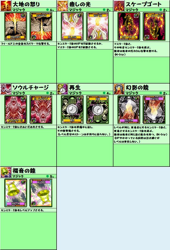 cardlist20160313_17.png