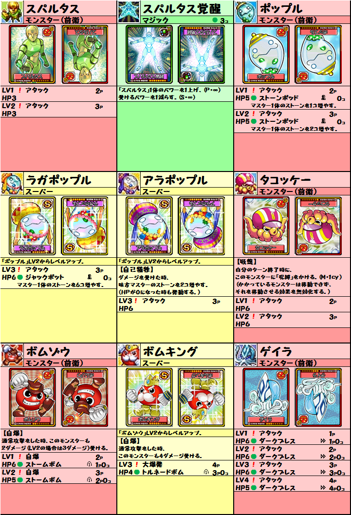 cardlist20160402_01.png