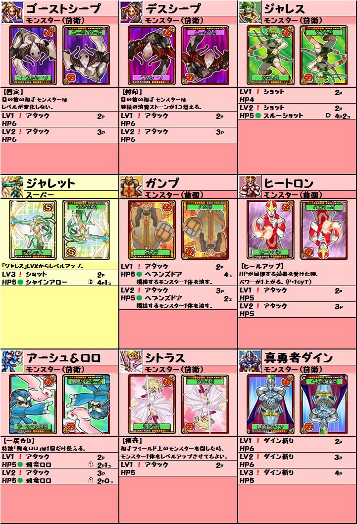 cardlist20160402_04.png