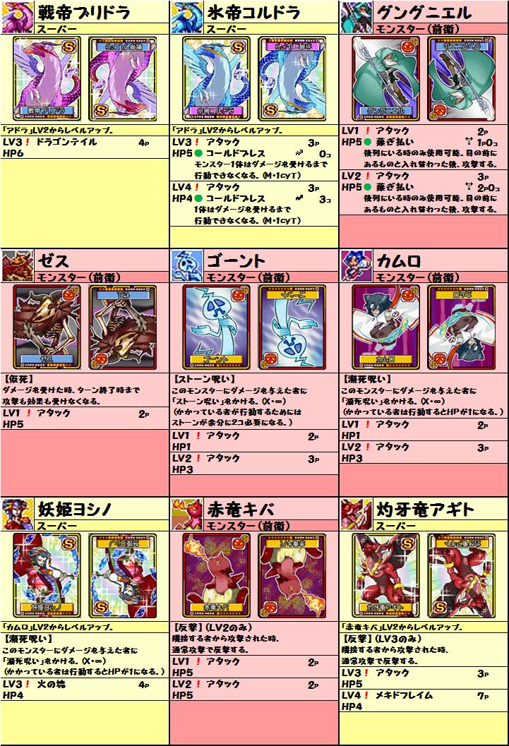 cardlist20160402_06.png