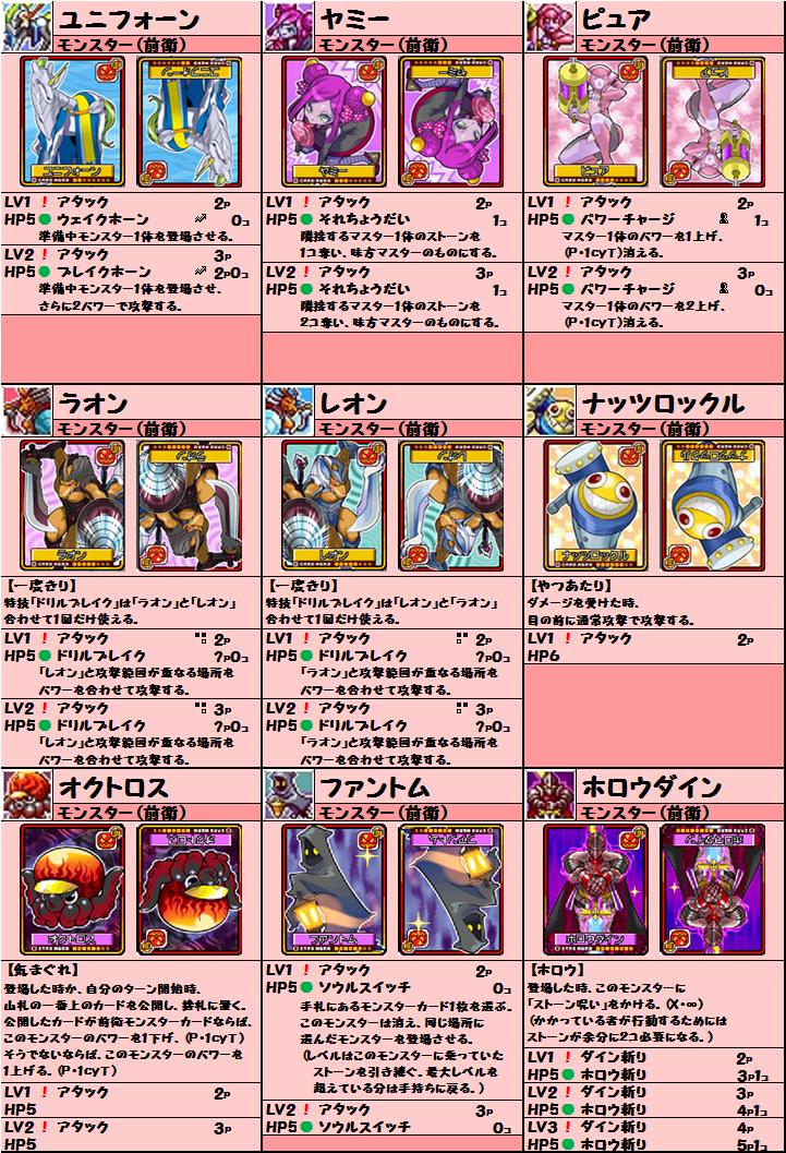 cardlist20160402_07.png