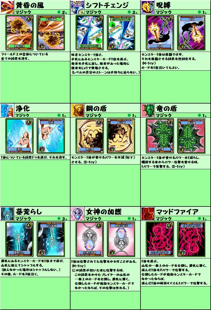 cardlist20160402_14.png