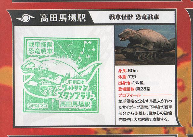 恐竜戦車のスタンプ