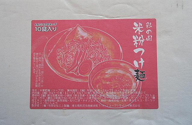 彩の国米粉つけ麺
