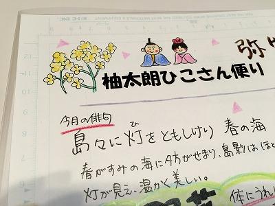s-ヒコサンタヨリ3-6