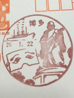 フウケイン-ハカタ